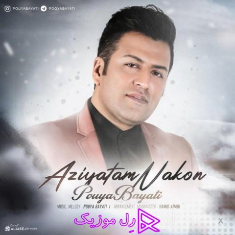 pouya bayati aziyatam nakon rellmusic - دانلود آهنگ جدید پویا بیاتی به نام اذیتم نکن
