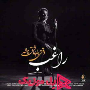 Ragheb Vaghti Delam Ashegh Mishe rellmusic 300x300 - دانلود آهنگ راغب وقتی دلم عاشق میشه