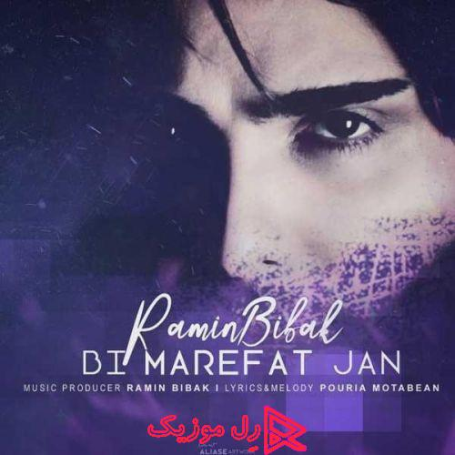 Ramin Bibak Bi Marefat Jan rellmusic - دانلود آهنگ جدید رامین بی باک بی معرفت جان دمو