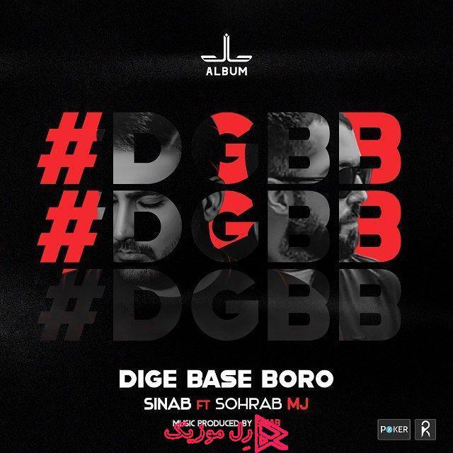 Sohrab MJ Dige Base Boro ft. Sinab rellmusic - دانلود آهنگ سهراب ام جی به نام دیگه بسه برو