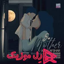 aron afshar madar rellmsuic - دانلود آهنگ جدید آرون افشار به نام مادر