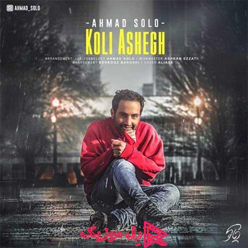 Ahmad Solo Koli Ashegh rellmusic - احمد سلو کولی عاشق : دانلود آهنگ احمد سلو کولی عاشق