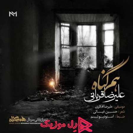 Alireza Ghorbani Ham Gonah rellmusic - دانلود آهنگ علیرضا قربانی هم گناه