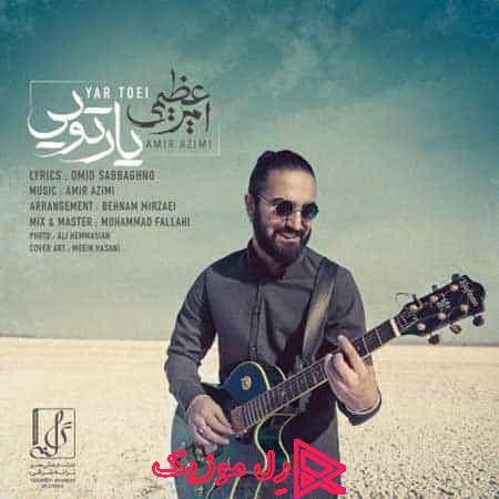 Amir Azimi Yar Toei rellmusic - دانلود آهنگ امیر عظیمی یار تویی
