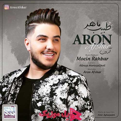 Aron Afshar Tabibe Maher RellMusic - آرون افشار طبیب ماهر : دانلود آهنگ آرون افشار طبیب ماهر