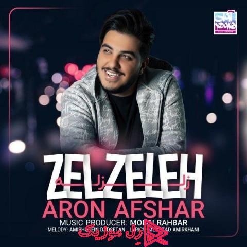 Aron Afshar Zelzeleh rellmusic - دانلود آهنگ آرون افشار زلزله