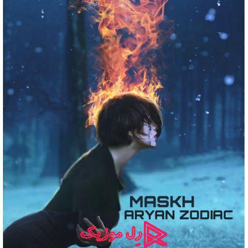 Aryan Zodiac Labriz rellmusic - دانلود آهنگ جدید آرین زودیاک لبریز