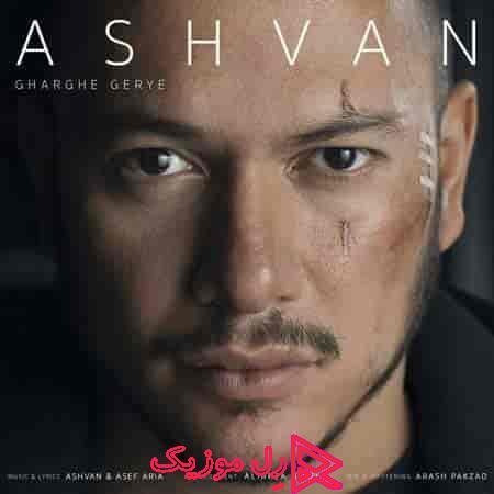 Ashvan Gharghe Gerye rellmusic - دانلود آهنگ اشوان غرق گریه