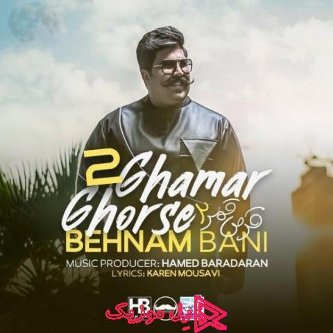 Behnam Bani Ghorse Ghamar 2 rellmusic - دانلود آهنگ بهنام بانی قرص قمر 2