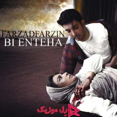 Farzad Farzin Bi Enteha rellmusic - دانلود آهنگ فرزاد فرزین بی انتها