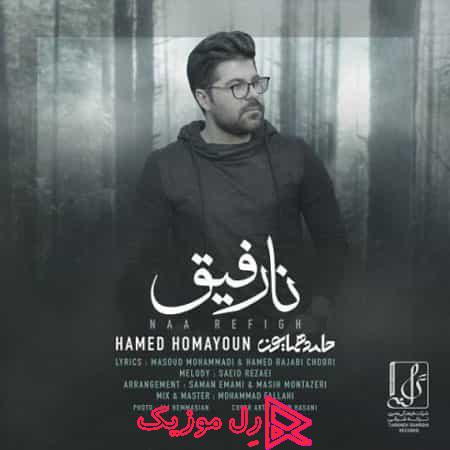 Hamed Homayoun Naa Refigh rellmusic - دانلود آهنگ حامد همایون نارفیق