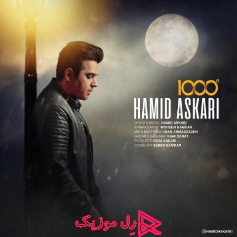 Hamid Askari 1000 Daraje rellmusic - دانلود آهنگ حمید عسکری هزار درجه
