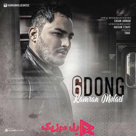 Kamran Molaei 6 Dong rellmusic - دانلود آهنگ کامران مولایی شش دنگ