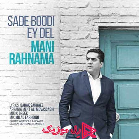 Mani Rahnama Sade Boodi Ey Del RellMusic - دانلود آهنگ مانی رهنما ساده بودی ای دل