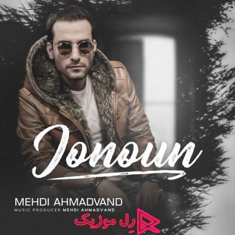 Mehdi Ahmadvand Jonoun rellmusic - دانلود آهنگ مهدی احمدوند جنون
