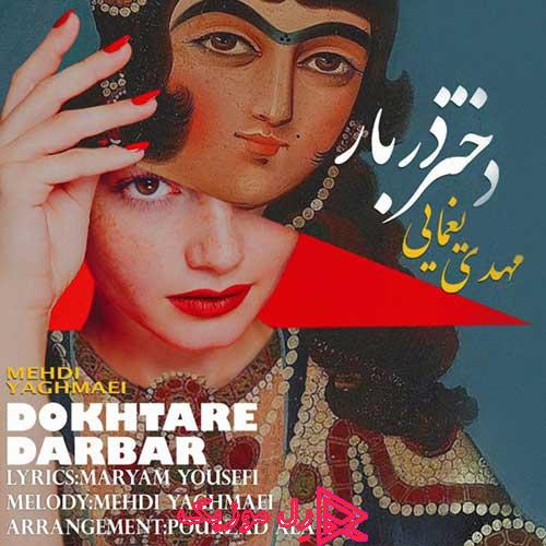 Mehdi Yaghmaei Dokhtare Darbar rellmusic - مهدی یغمایی دختر دربار : دانلود آهنگ مهدی یغمایی دختر دربار