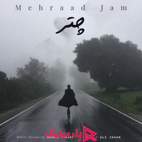 Mehraad Jam Chatr rellmusic - دانلود آهنگ مهراد جم چتر
