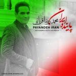 دانلود آهنگ محمدرضا قربانی پاینده ایران