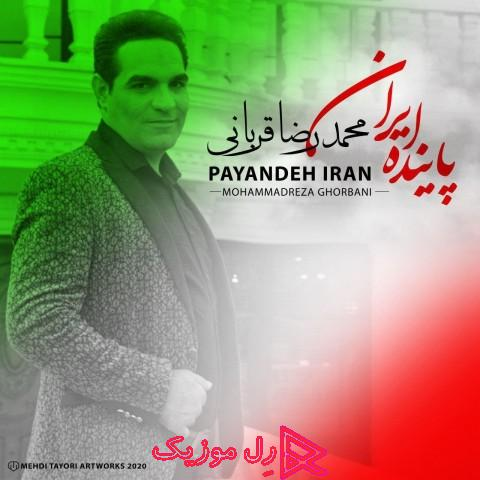 Mohammadreza Ghorbani Payandeh Iran rellmusic - دانلود آهنگ محمدرضا قربانی پاینده ایران