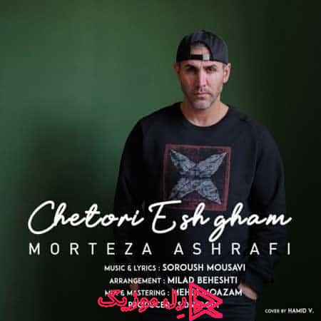 Morteza Ashrafi Chetori Eshgham rellmusic - دانلود آهنگ مرتضی اشرفی چطوری عشقم