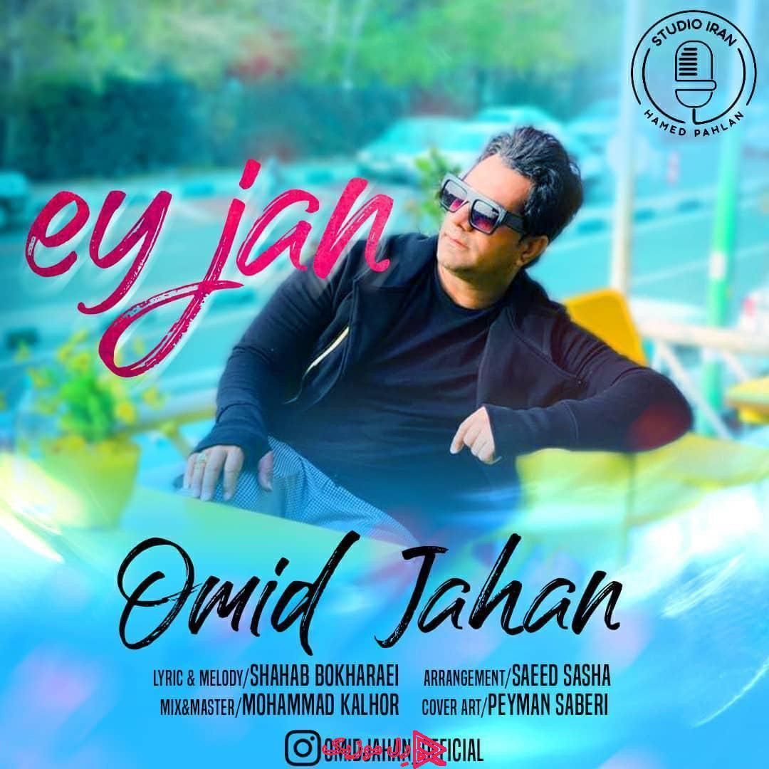 Omid Jahan Ey Jan rellmusic - دانلود آهنگ امید جهان به نام ای جان