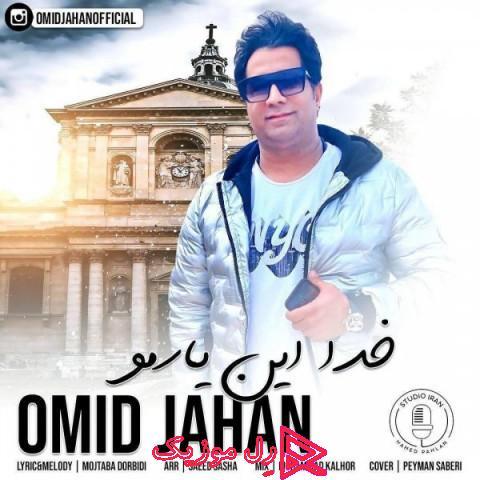 Omid Jahan Khoda In Yaramo rellmusic - دانلود آهنگ امید جهان خدا این یارمو