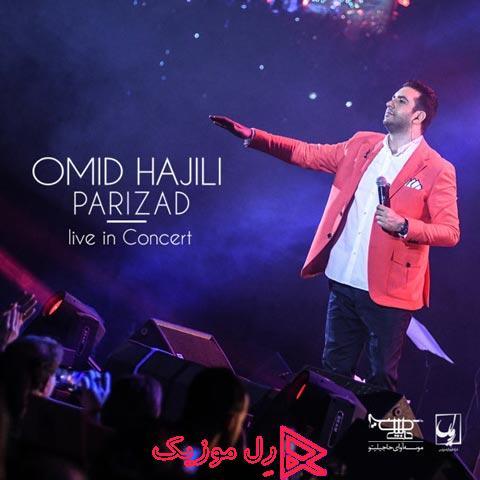 Omid Hajili Parizad Live RellMusic - دانلود آهنگ امید حاجیلی پریزاد (اجرای زنده)