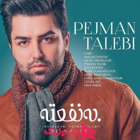 Pejman Talebi Be Nafete rellmusic - دانلود آهنگ پژمان طالبی به نفعته
