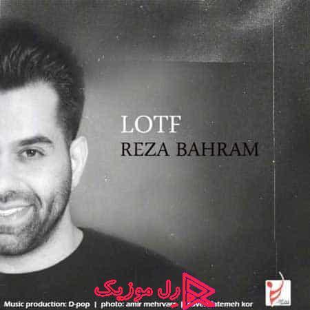 Reza Bahram Lotf rellmusic - دانلود آهنگ رضا بهرام لطف