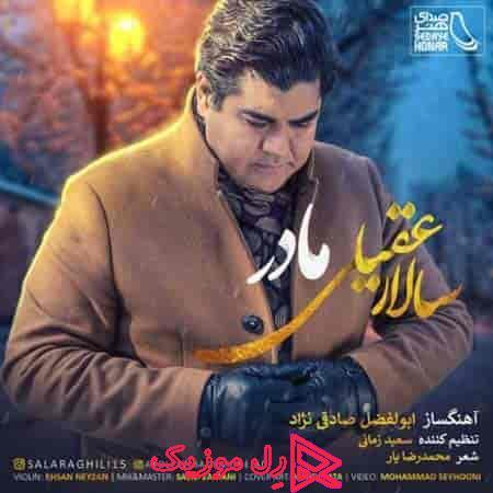 Salar Aghili Maadar rellmusic - دانلود آهنگ سالار عقیلی مادر