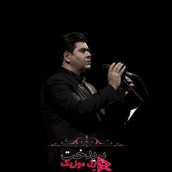 Salar Aghili Paridokht rellmusic - دانلود آهنگ سالار عقیلی به نام پریدخت
