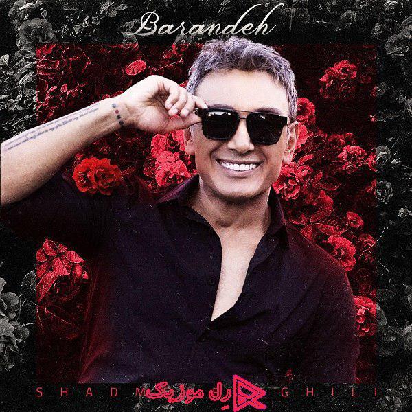Shadmehr Aghili Barandeh rellmusic - دانلود آهنگ جدید شادمهر عقیلی به نام برنده