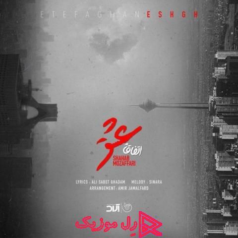 Shahab Mozaffari Etefaghan Eshgh rellmusic - دانلود آهنگ شهاب مظفری اتفاقا عشق