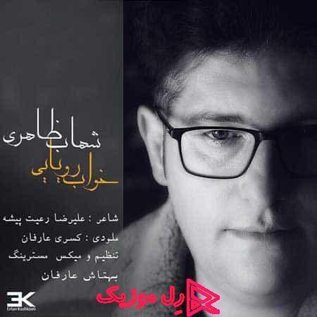 Shahab Zaheri Khabe Royaei rellmusic - دانلود آهنگ شهاب ظاهری خواب رویایی