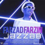 music farzad farzin jazzab rellmusic 150x150 - دانلود آهنگ مرتضی اشرفی چطوری عشقم