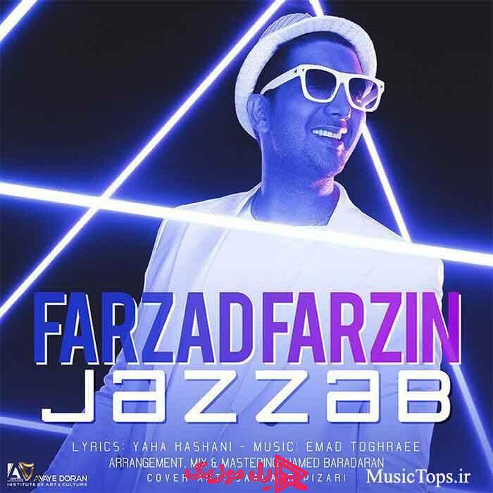 music farzad farzin jazzab rellmusic - دانلود آهنگ جدید فرزاد فرزین جذاب ( ریمیکس )