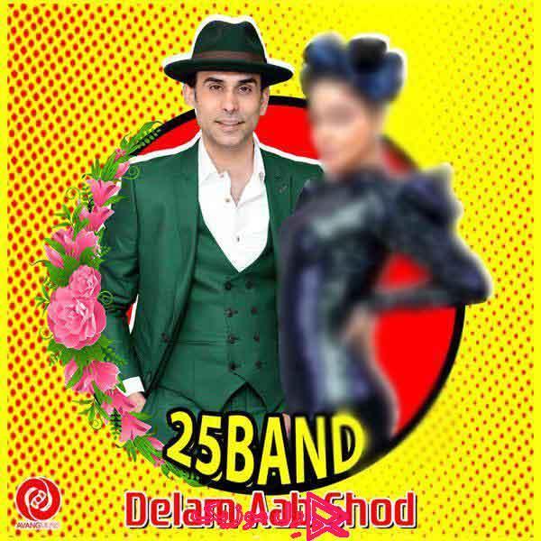 25 Band Delam Aab Shod RellMusic - دانلود آهنگ 25 بند به نام دلم آب شد