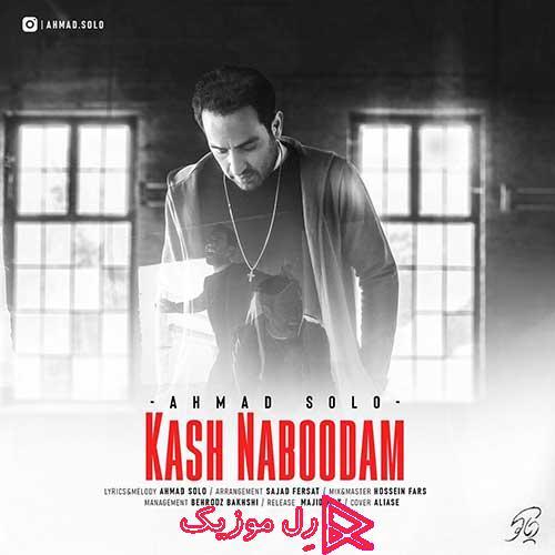 Ahmad Solo Kash Naboodam RellMusic - احمد سلو کاش نبودم : دانلود آهنگ احمد سلو کاش نبودم