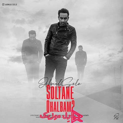Ahmad Solo Soltane Ghalbam 2 RellMusic - احمد سلو سلطان قلبم 2 : دانلود آهنگ احمد سلو سلطان قلبم 2