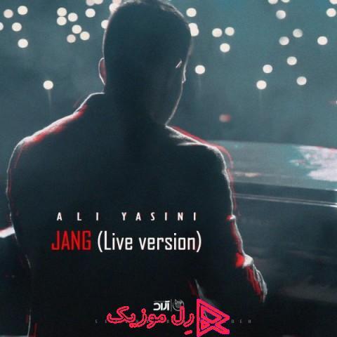 Ali Yasini Jang Live rellmusic - دانلود آهنگ اجرای زنده علی یاسینی جنگ