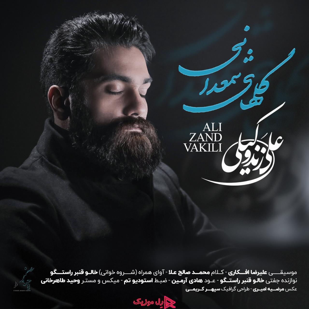 Ali Zand Vakili Golhaye Shamdani RellMusic - دانلود آهنگ علی زند وکیلی به نام گلهای شمعدانی