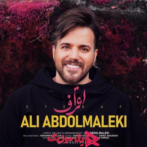 Ali Abdolmaleki Eteraf RellMusic - دانلود آهنگ جدید علی عبدالمالکی اعتراف