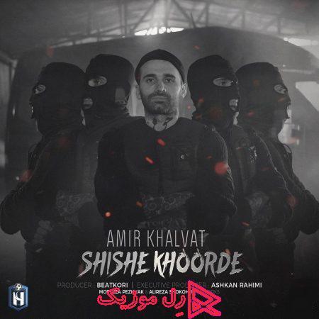 Amir Khalvat Shishe Khoorde RellMusic - دانلود آهنگ امیر خلوت به نام شیشه خورده