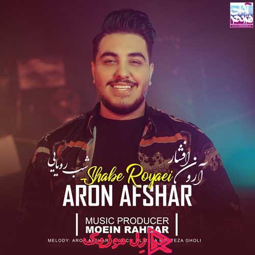 Aron Afshar Shabe Royaei RellMusic - آرون افشار شب رویایی : دانلود آهنگ و موزیک ویدئو آرون افشار شب رویایی