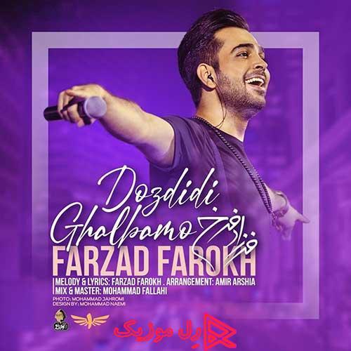 Farzad Farokh Ghalbamo Dozdidi RellMusic - فرزاد فرخ قلبمو دزدیدی : دانلود آهنگ فرزاد فرخ قلبمو دزدیدی