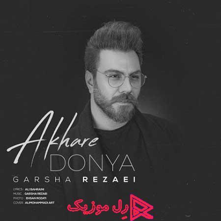 Garsha Rezaei Akhare Donya RellMusic - دانلود آهنگ گرشا رضایی آخر دنیا