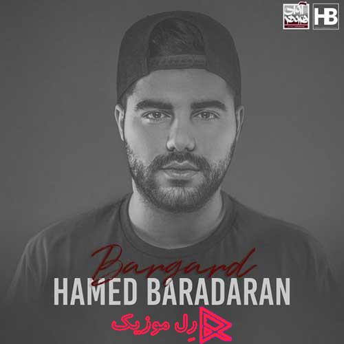 Hamed Baradaran Bargard RellMusic - حامد برادران برگرد : دانلود آهنگ حامد برادران برگرد