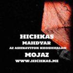Hichkas Az Ashnayiton Khoshhalam RellMusic 150x150 - مهراد جم بعدت : دانلود آهنگ مهراد جم بعدت