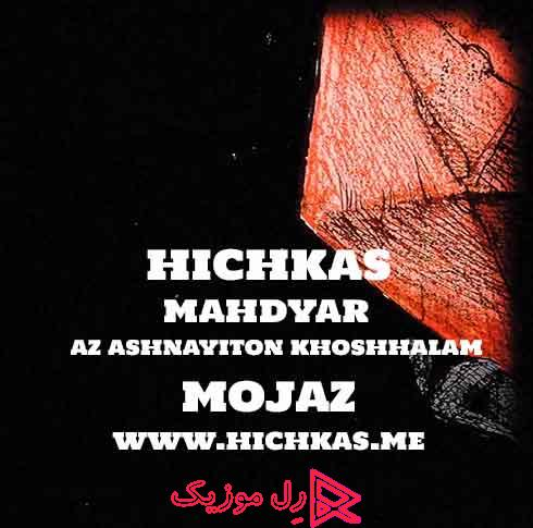 Hichkas Az Ashnayiton Khoshhalam RellMusic - دانلود آهنگ جدید هیچکس از آشناییتون خوشحالم مجاز (دمو)