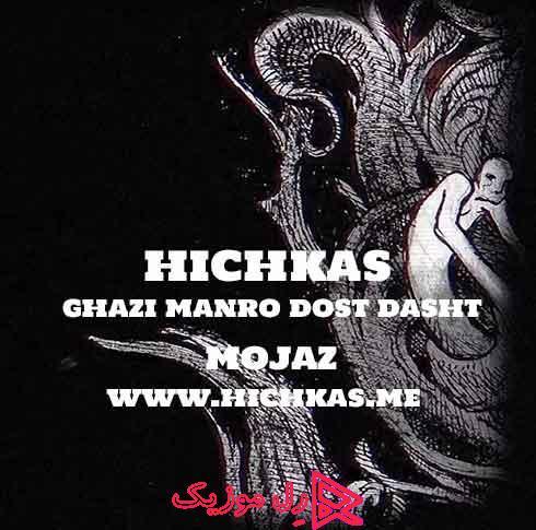 Hichkas Ghazi Manro Dost Dasht RellMusic - دانلود آهنگ هیچکس قاضی من رو دوست داشت مجاز (دمو)